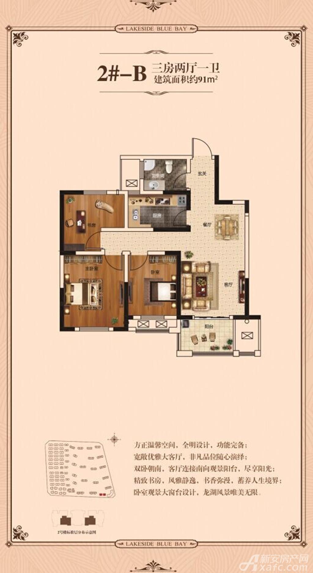 康恒滨湖蓝湾B户型3室2厅91平米