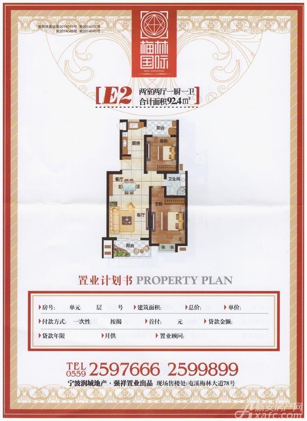梅林国际E2户型2室2厅92.4平米