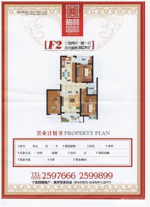 梅林国际F2户型3室2厅102.9平米