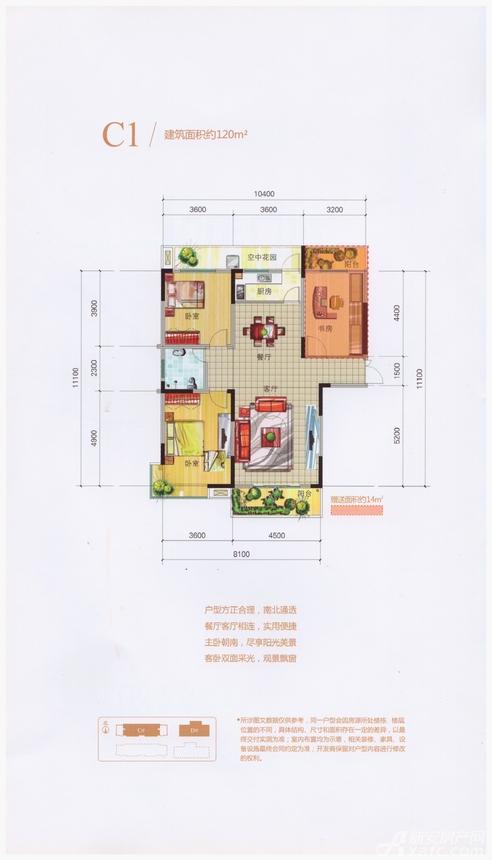 润鑫悦郡C1户型3室2厅120平米