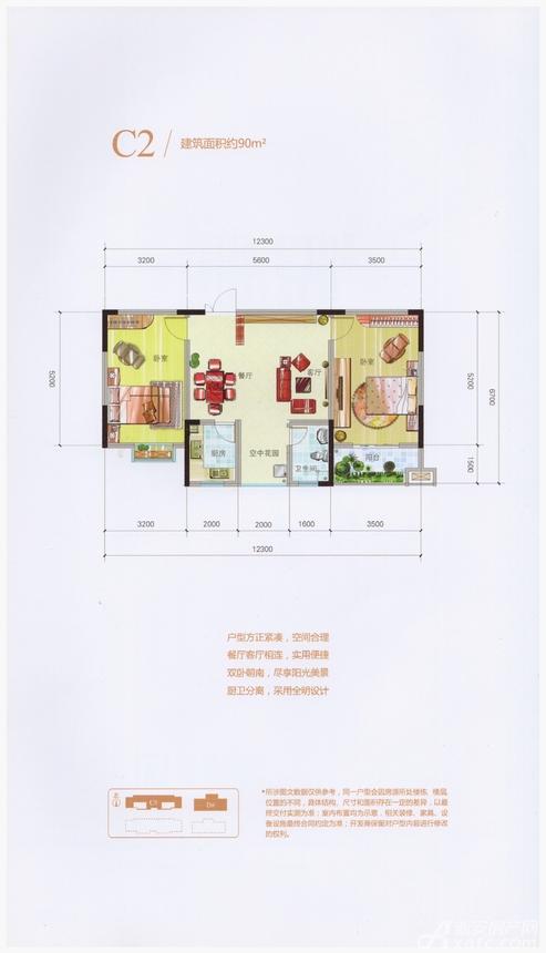 润鑫悦郡C2户型2室2厅90平米