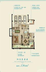 新华御湖庄园联排别墅A户型-1层3室2厅136㎡