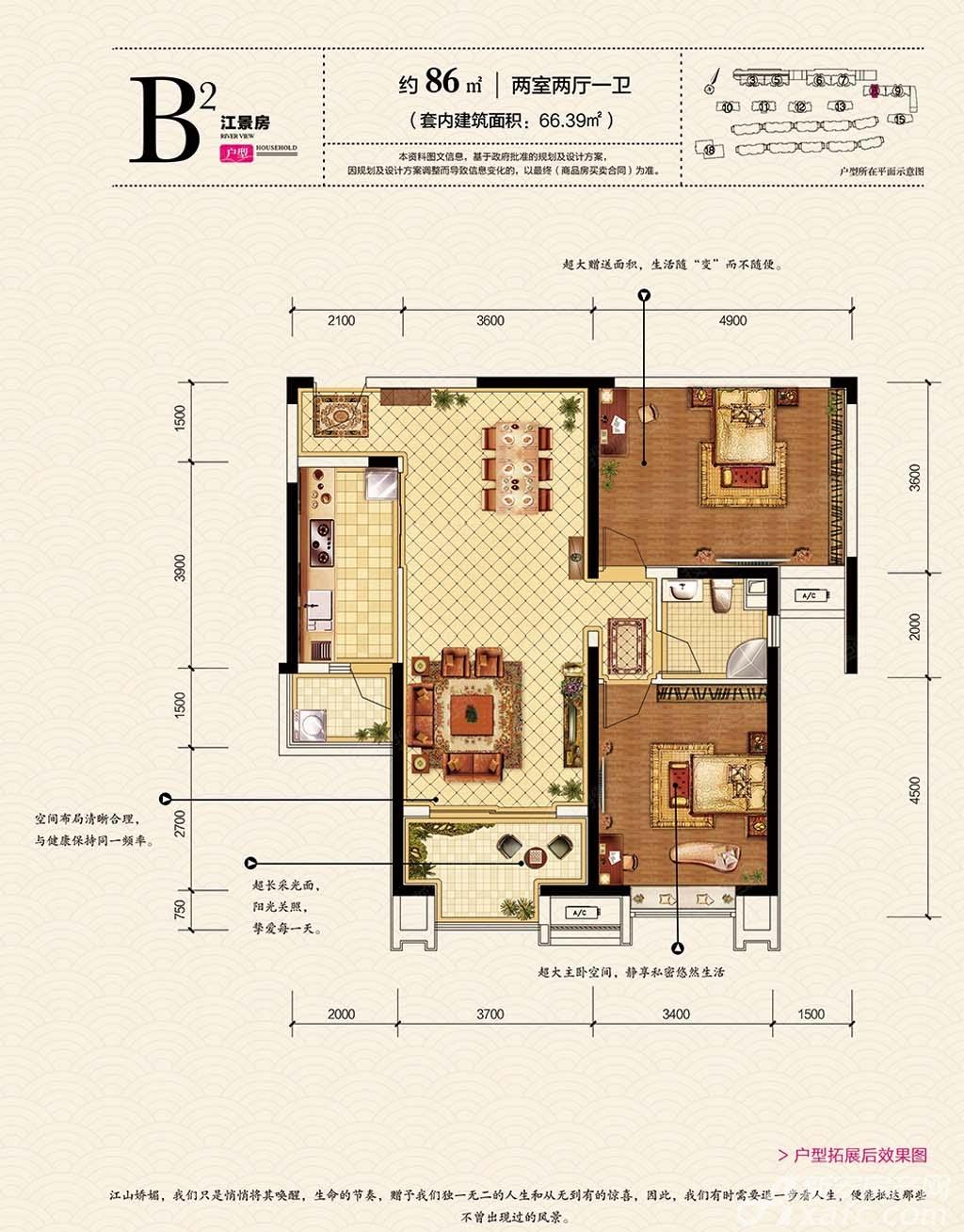 天都首郡8#楼B2户型江景房2室2厅86平米