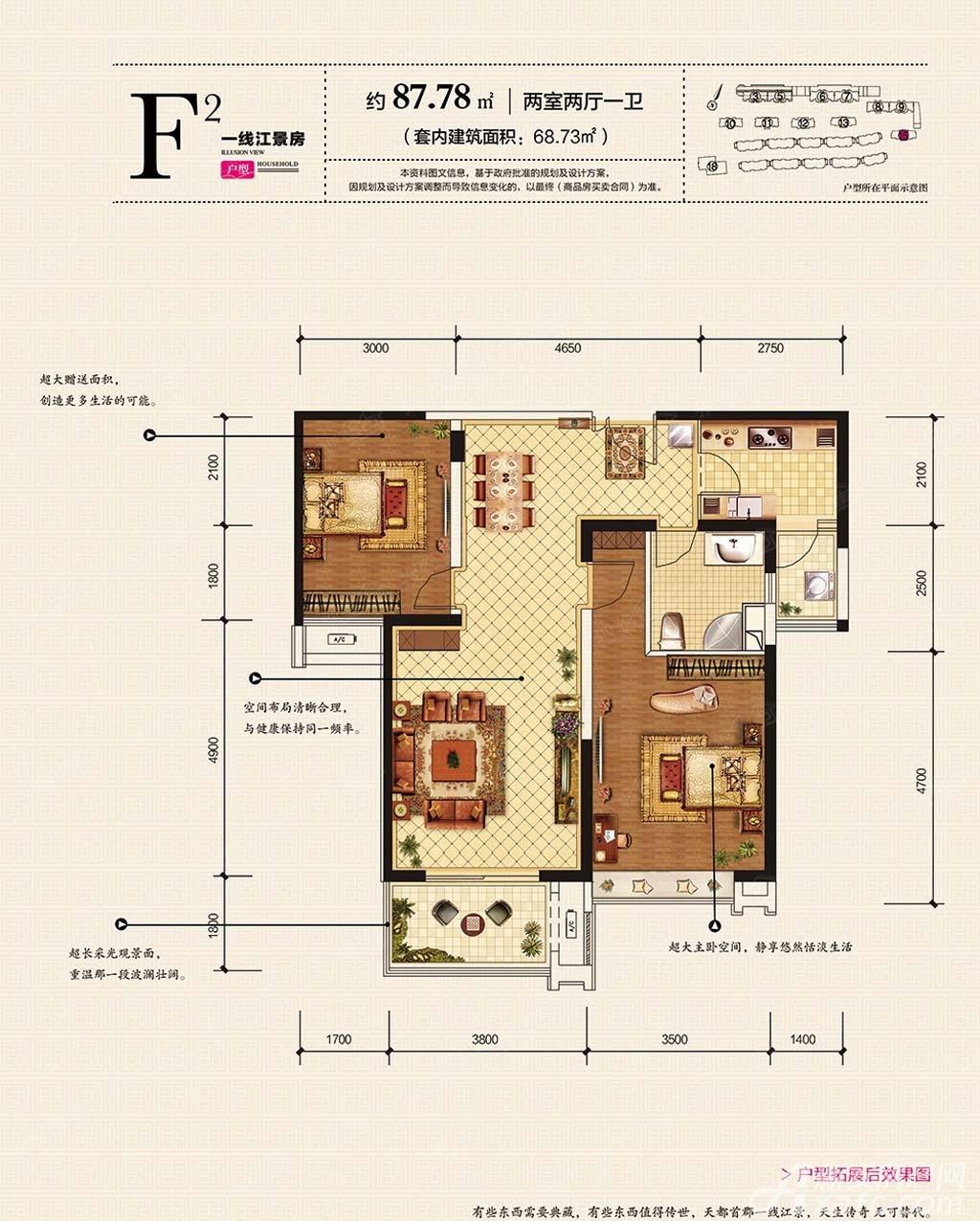 天都首郡15#楼F2户型江景房2室2厅87.78平米