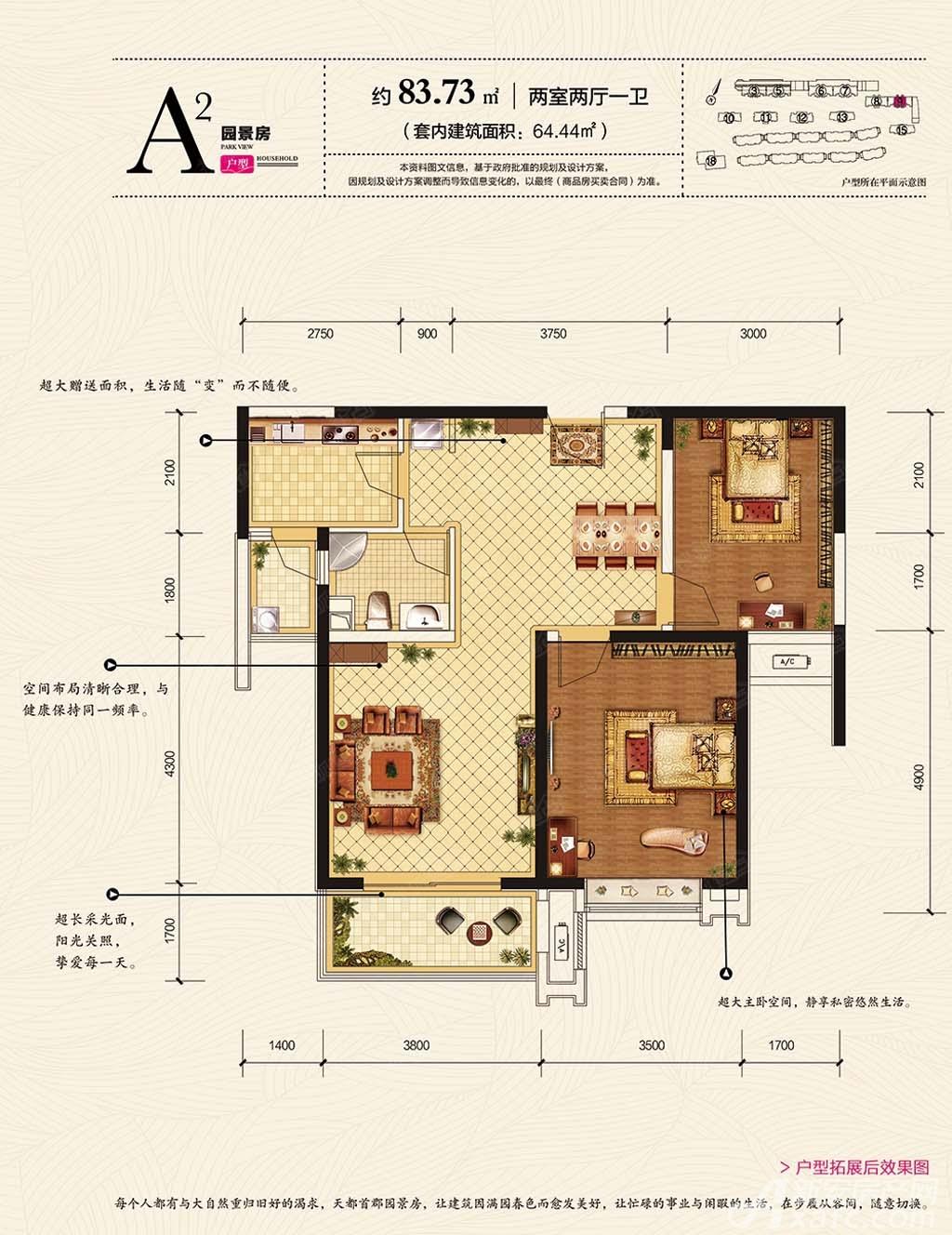 天都首郡9#楼A2户型江景房2室2厅83.73平米