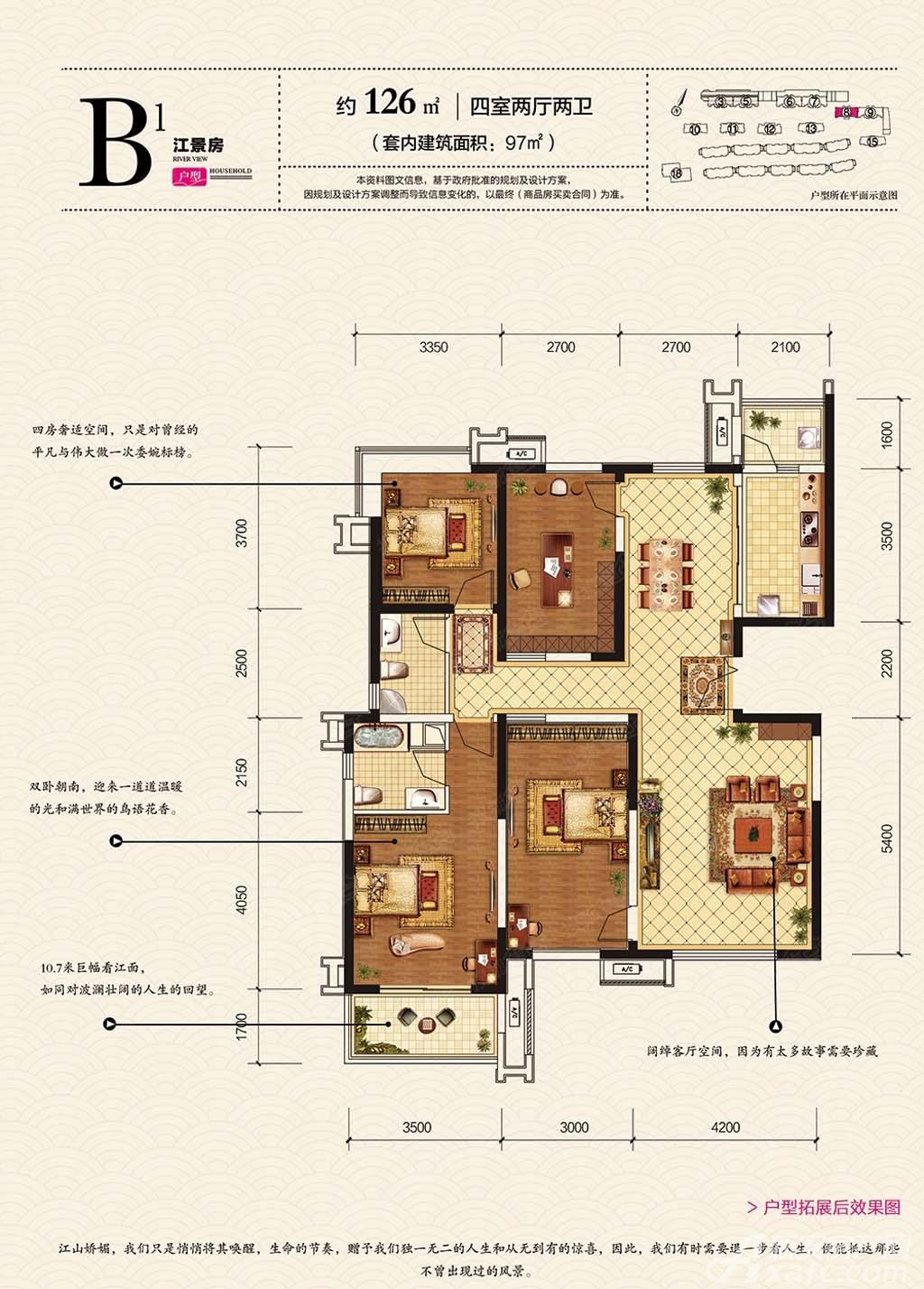 天都首郡8#楼B1户型江景房4室2厅126平米