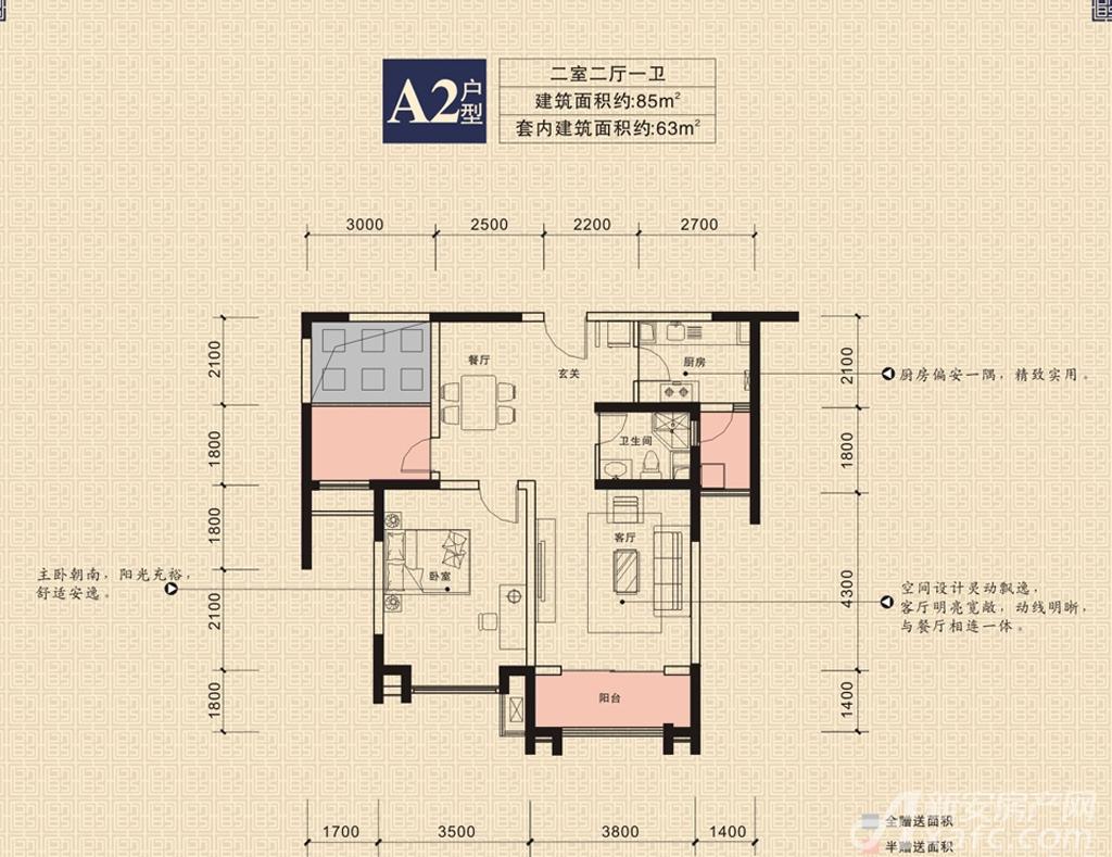 天都首郡3#5#6#7# loftA2户型2室2厅85平米