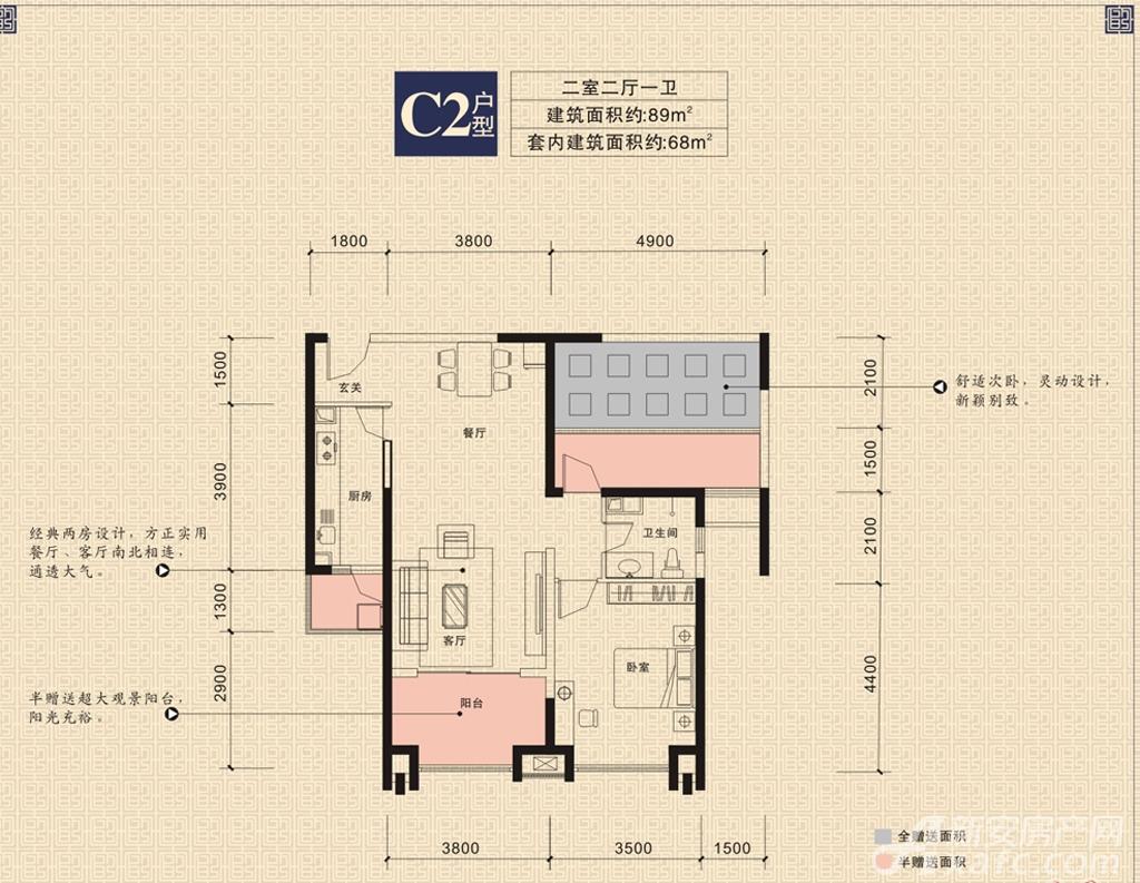 天都首郡C2户型2室2厅89平米