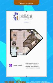 长宏御泉湾1#水晶公寓户型图1室1厅74.82㎡