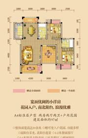 长宏御泉湾三期花语洋房A42室2厅97㎡