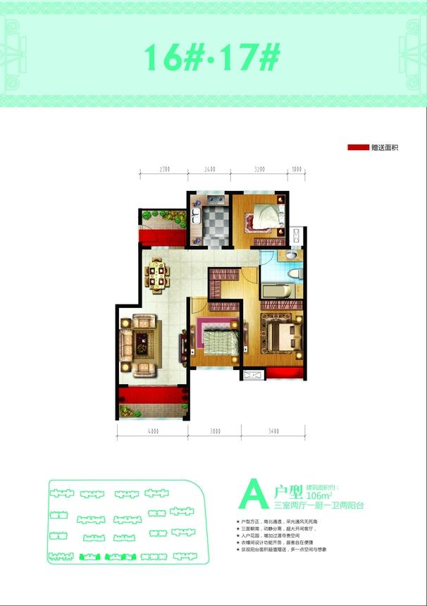 恒馨印象A户型3室2厅106平米
