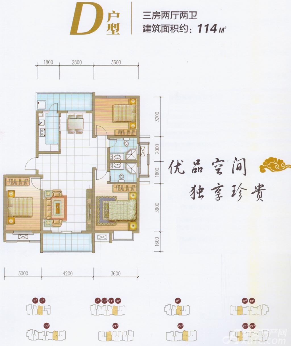宇业依云红郡D户型3室2厅114平米