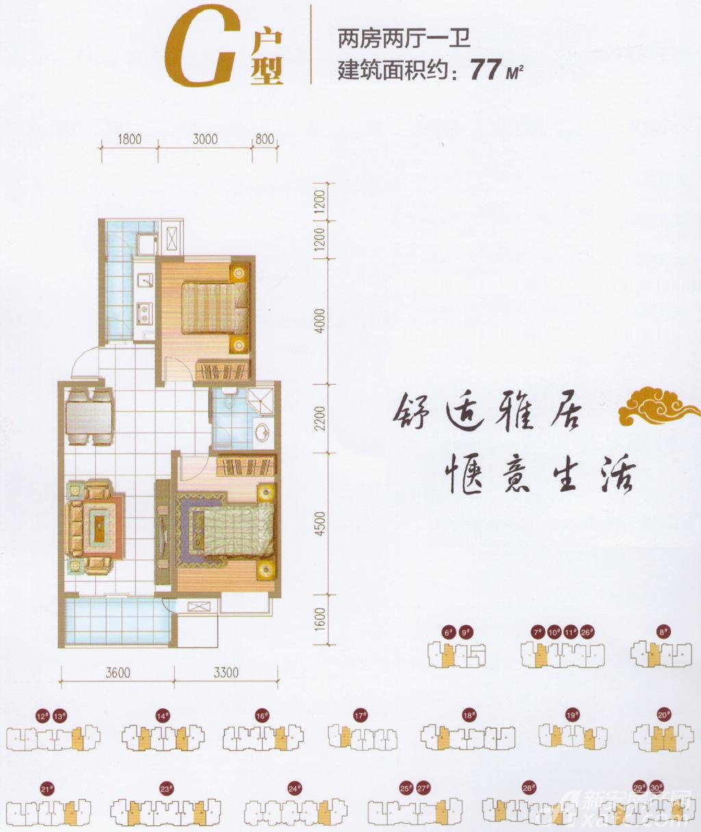 宇业依云红郡G户型2室2厅77平米