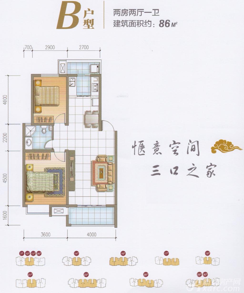 宇业依云红郡B户型2室2厅86平米