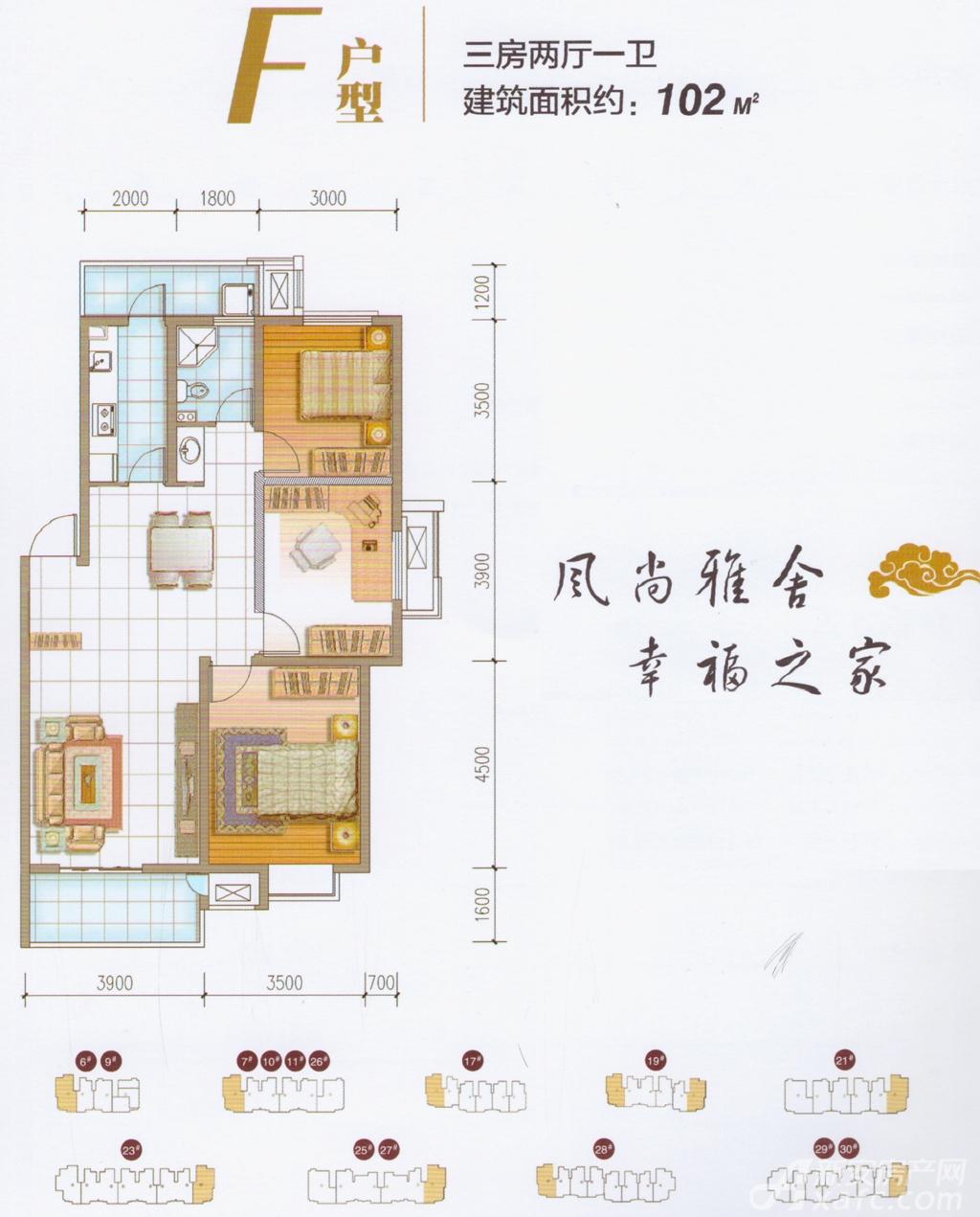 宇业依云红郡F户型3室2厅102平米