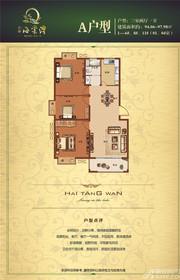 海棠湾A户型3室2厅94.06㎡