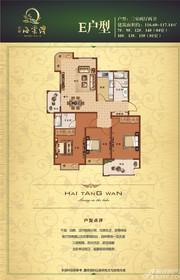 海棠湾E户型3室2厅116.6㎡