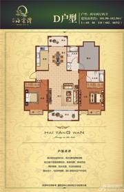 海棠湾D户型2室2厅101.9㎡