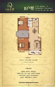 海棠湾B户型2室2厅79.38㎡