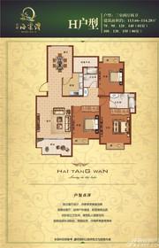 海棠湾H户型3室2厅113.66㎡