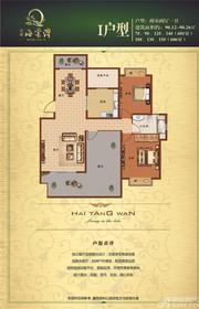 海棠湾I户型2室2厅90.12㎡