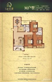 海棠湾M户型3室2厅123.13㎡
