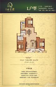 海棠湾L户型3室2厅116.96㎡