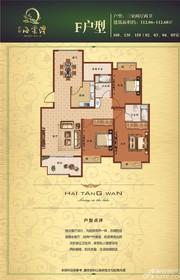 海棠湾F户型3室2厅112.06㎡