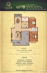 海棠湾G户型2室2厅88.52㎡