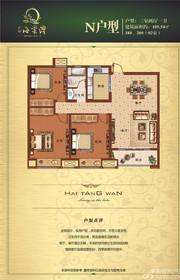 海棠湾N户型3室2厅105.54㎡