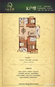海棠湾K户型3室2厅113.19㎡
