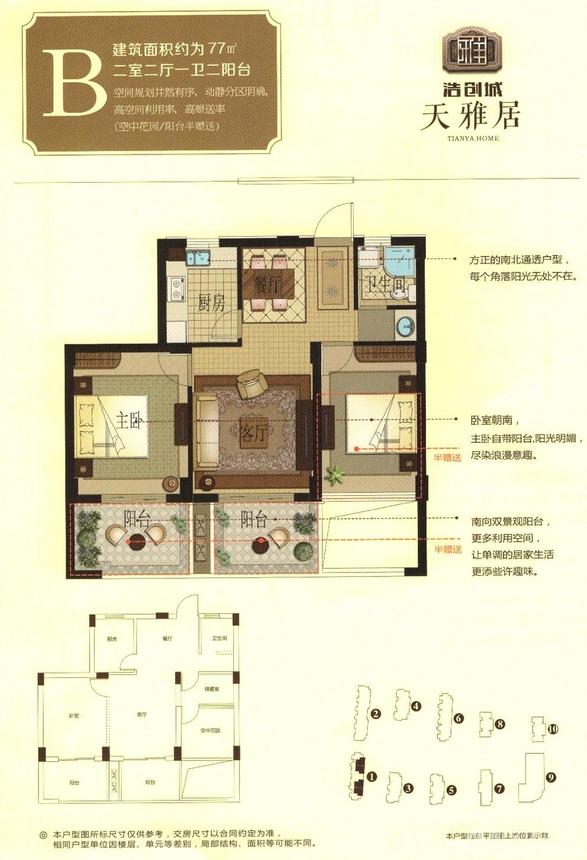 浩创城B户型2室2厅77平米