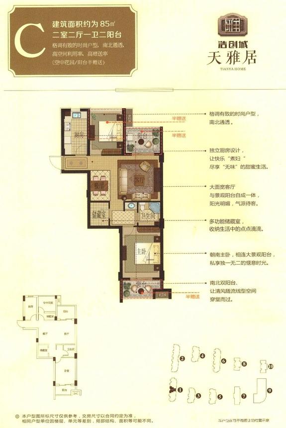 浩创城C户型2室2厅85平米