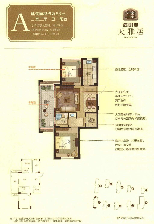 浩创城A户型2室2厅83平米