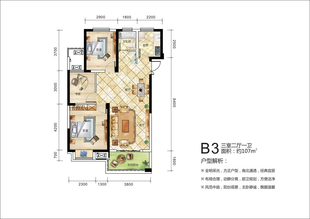 东方新天地观城名座B3户型3室2厅107平米
