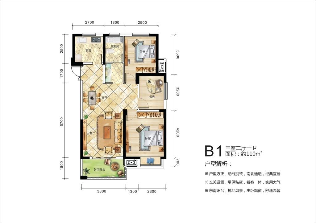 东方新天地观城名座B1户型3室2厅110平米