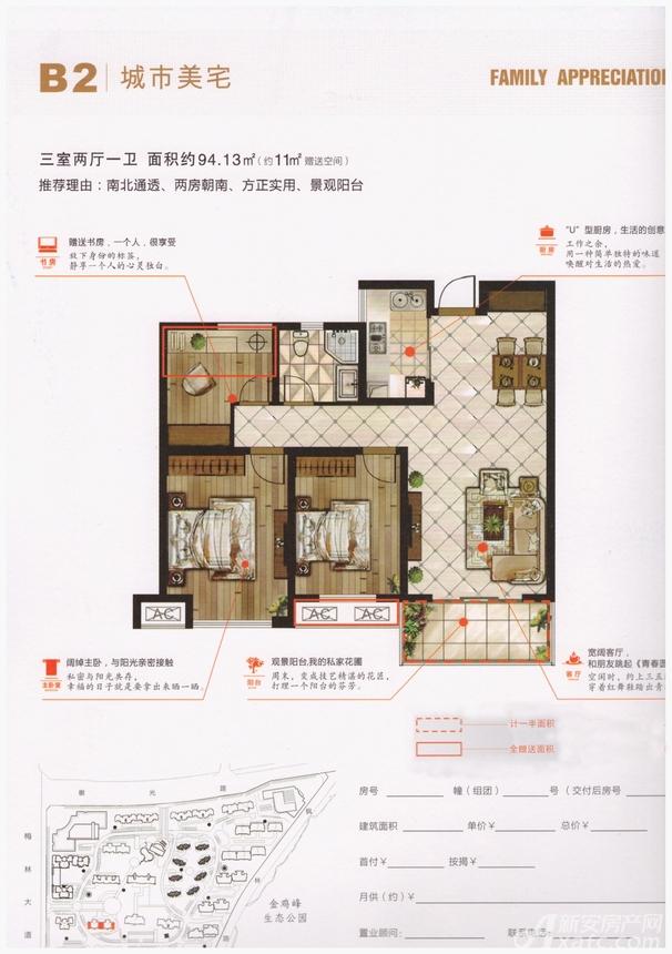 联佳爱这城B2户型3室2厅94平米