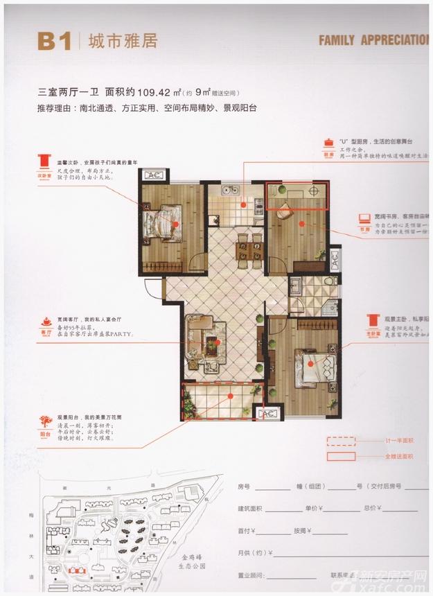 联佳爱这城B1户型3室2厅109平米