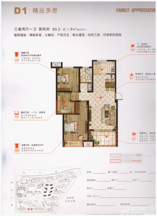 联佳爱这城D1户型3室2厅83平米