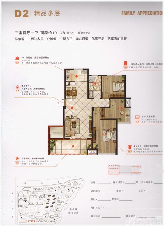 联佳爱这城D2户型3室2厅101平米