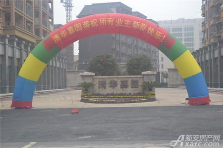清华嘉园实景图