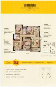 景徽国际B2户型4室2厅123㎡