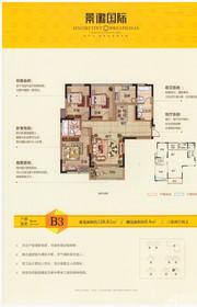 景徽国际B3户型3室2厅128㎡