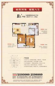 景徽国际B2户型2室2厅94㎡
